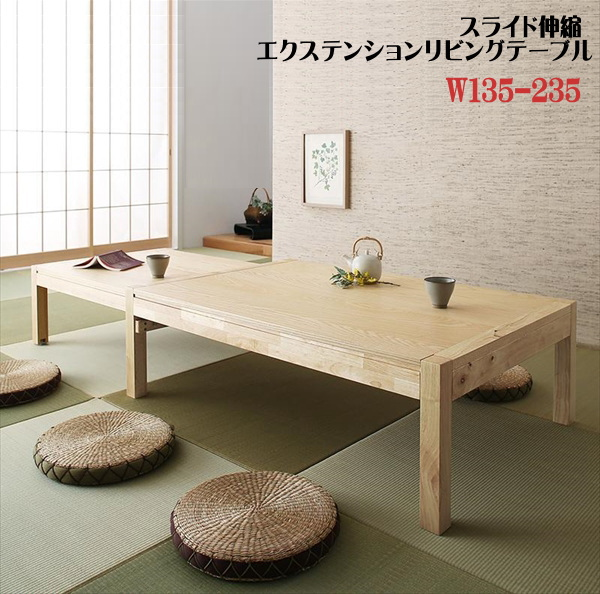 スライド伸縮 エクステンションリビングテーブル Elcua エルクア W135-235  「天然木 伸縮式テーブル リビングテーブル 木目 片手でらくらく伸長 伸縮自由自在」