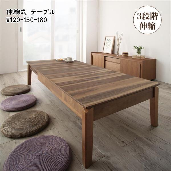 期間限定 3段階伸長式 天然木ウォールナットエクステンションリビングテーブル SIELTA シエルタ W120-180「天然木 伸縮式テーブル リビングテーブル 木目 」
