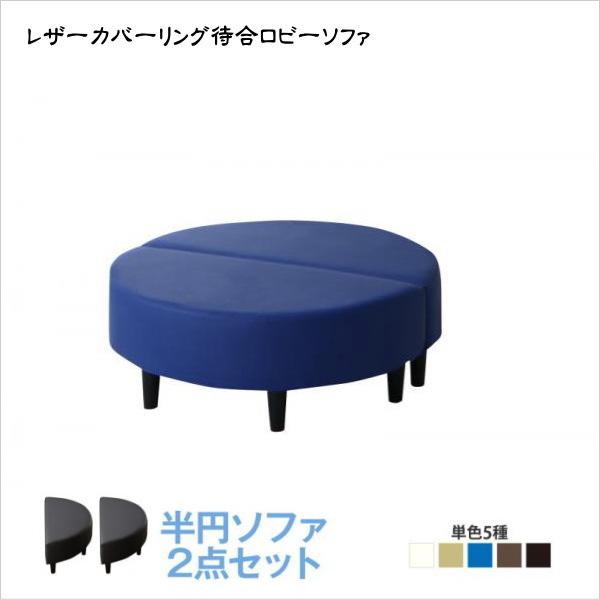 期間限定 空間に合わせて色と形を選ぶレザーカバーリング待合ロビーソファ Caran Coron カランコロン ソファ2点セット 円形 2P×2