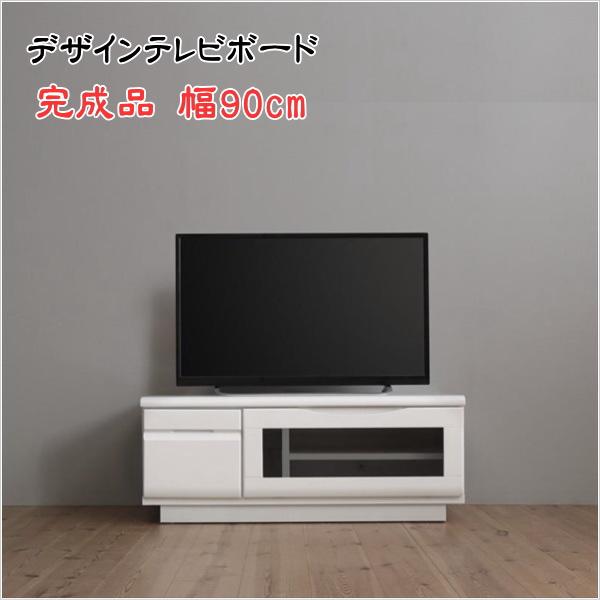 完成品シンプルデザインテレビボード WHITV ホワイティヴィ 幅90  「家具 インテリア テレビ台 TVボード 32V型まで 収納力抜群 重圧感 リモコンOK 背面化粧 ホワイト 美しい」