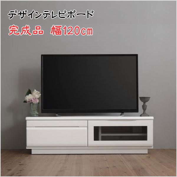 完成品シンプルデザインテレビボード WHITV ホワイティヴィ 幅120  「家具 インテリア テレビ台 TVボード 32V型まで 収納力抜群 重圧感 リモコンOK 背面化粧 ホワイト 美しい」