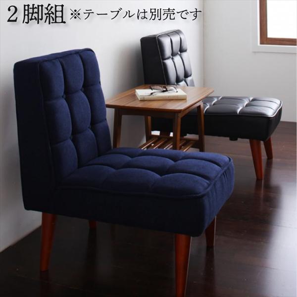 ソファ&ダイニングセット DARVY ダーヴィ ダイニングチェア 2脚組 いす 椅子  いす バイキャストブラック PVC(合成皮革)