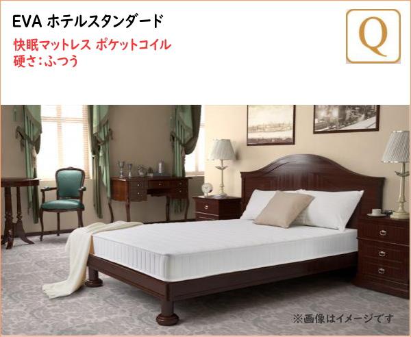 日本人技術者設計 快眠マットレス ホテルスタンダード ポケットコイル硬さ:ふつう EVA エヴァ クイーン  マットレスのみ  マットレス 快眠マットレス 両面仕様 厚さ:16cm