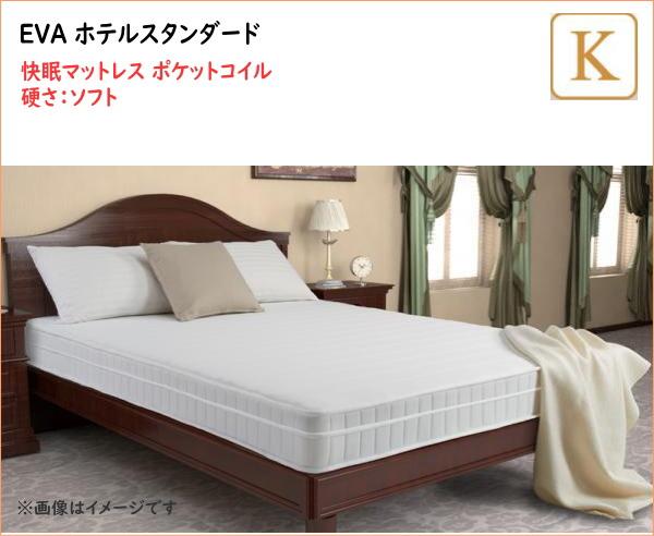 日本人技術者設計 快眠マットレス ホテルスタンダード ポケットコイル硬さ:ソフト EVA エヴァ キング  マットレスのみ  マットレス 快眠マットレス 片面仕様 厚さ:17cm