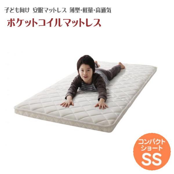 子どもの睡眠環境を考えた 安眠マットレス 薄型・軽量・高通気 【EVA】 エヴァ ジュニア ポケットコイル コンパクトショート セミシングル
