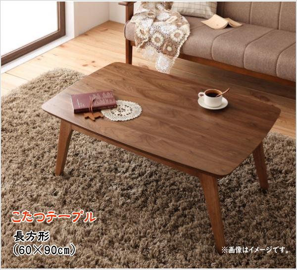 天然木ウォールナット材 北欧デザインこたつテーブル new! Lumikki ルミッキ 長方形(60×90cm) 「天然木 こたつテーブル 長方形 おしゃれ テーブル 北欧」