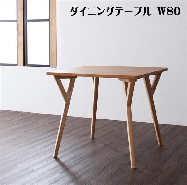 北欧モダンデザインダイニング【ILALI】イラーリ/テーブル(W80)  「天然木 北欧 ダイニングテーブル テーブル」