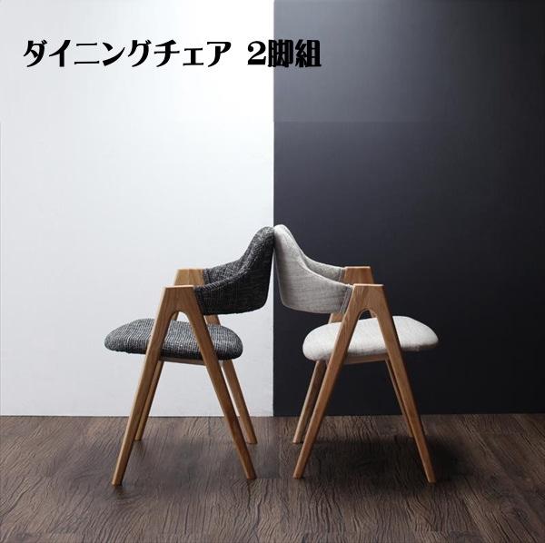北欧モダンデザインダイニング ILALI イラーリ ダイニングチェア 2脚組 「天然木 北欧 ダイニングチェア 椅子 デザイナーズチェア」