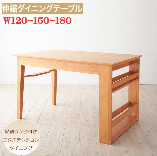 3段階に広がる!収納ラック付きエクステンションダイニング【Dream.3】/テーブル(W120-150-180)  「ダイニング テーブル 伸縮 伸長式 」