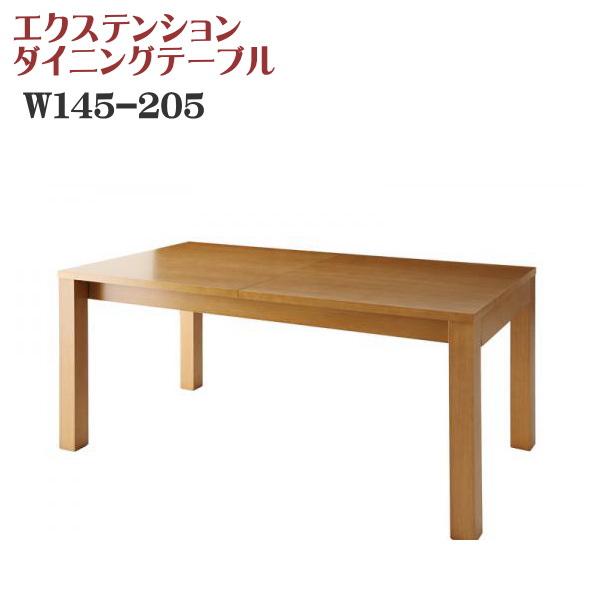 北欧デザインエクステンションダイニング Fier フィーア ダイニングテーブル W145-205 単品 「 ダイニングテーブル テーブル 伸長式」