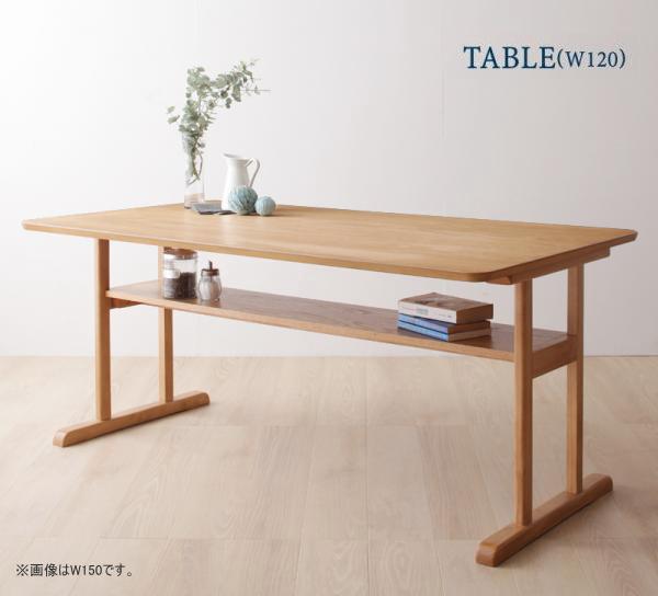 モダンデザイン ソファダイニングセット【HARPER】ハーパー/棚付きテーブル(W120) 単品 セットではない 「ダイニング テーブル 天然木 」