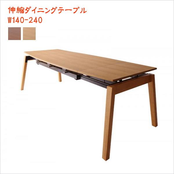 期間限定  北欧デザイン スライド伸縮ダイニングセット MALIA マリア ダイニングテーブル W140-240  単品 テーブのみ 「ダイニングテーブル コンパクト エクステンションテーブル スライド式 簡単伸縮テーブル」
