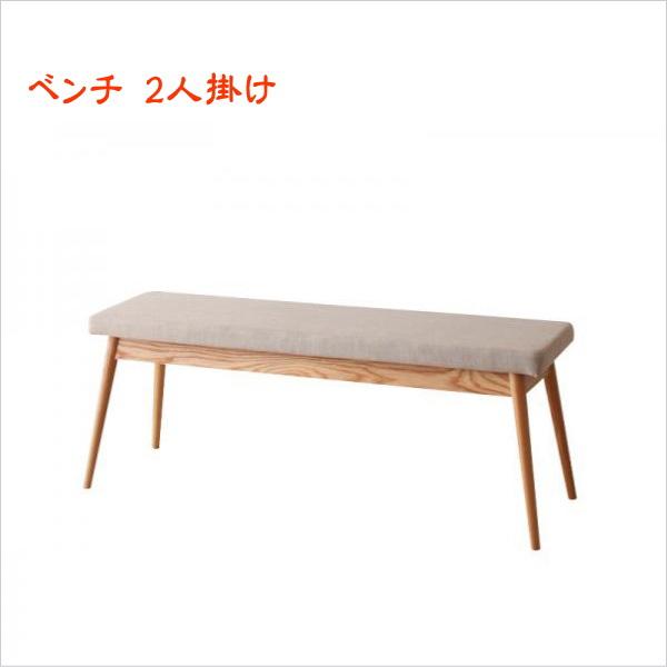 期間限定  北欧デザイン スライド伸縮ダイニングセット MALIA マリア ベンチ 単品 ベンチのみ 「ダイニングベンチ チェア 椅子 美しい 木製」