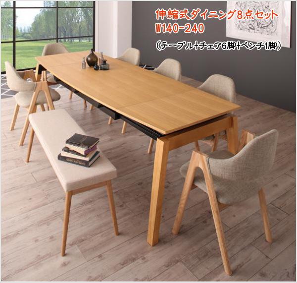期間限定  北欧デザイン スライド伸縮ダイニングセット MALIA マリア 8点セット(テーブル+チェア6脚+ベンチ1脚) W140-240  「ダイニング8点セット テーブル コンパクト エクステンションテーブル スライド式 簡単伸縮テーブル」
