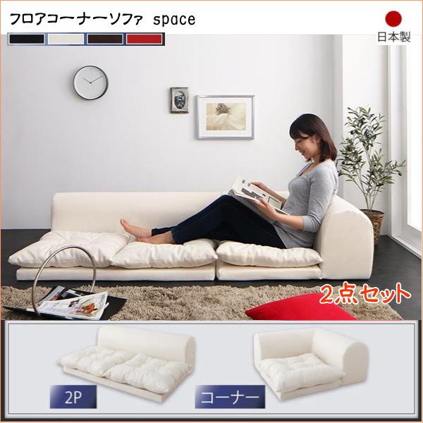 フロアコーナーソファ space スペース ソファ2点セット 2P+コーナー インテリア ソファ PVCレザー くつろげる座り心地 フロアソファ 分割ソファ 二人掛け 日本製