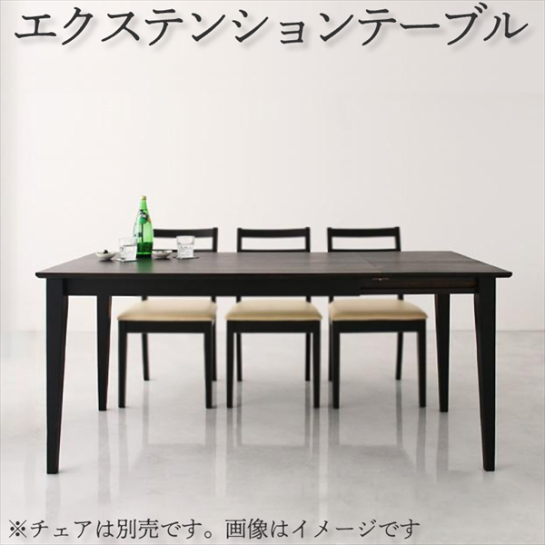 エクステンションテーブルダイニング【Eagle】イーグル Lサイズダイニングテーブル 「ダイニングテーブル テーブル」