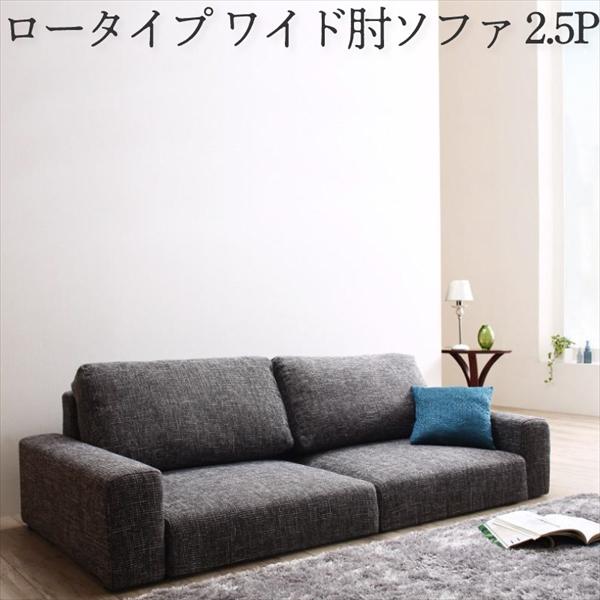 期間限定 フロアソファ Lucy ルーシー ソファ ワイド肘 ロータイプ 2.5P    「家具 ソファ フロアソファー 高級ソファ ファブリック ゆったり 座り心地 2人掛け 搬入ラクラク デザインソファ」