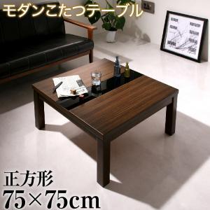 期間限定 アーバンモダンデザインこたつテーブル GWILT グウィルト 正方形(75×75cm)   美しい木目 ブラックガラス 薄型フラット 足元すっきり ローテーブル