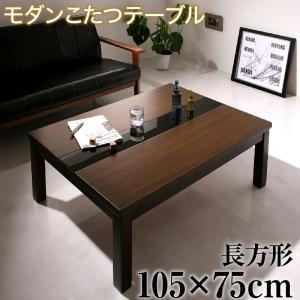 アーバンモダンデザインこたつテーブル GWILT グウィルト 長方形(75×105cm)   美しい木目 ブラックガラス 薄型フラット 足元すっきり ローテーブル