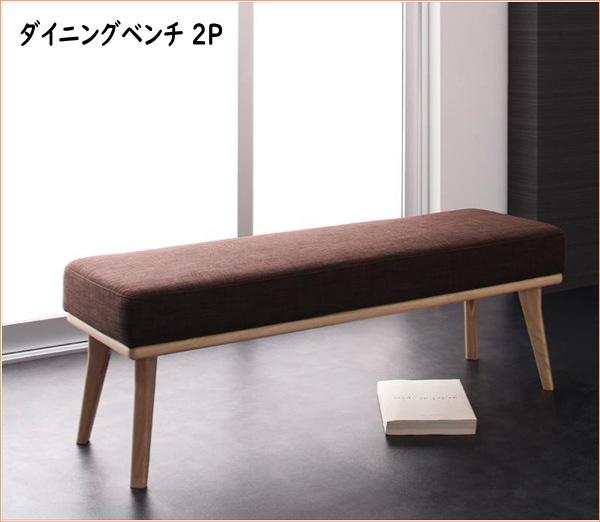 モダンデザインリビングダイニングセット ARX アークス ベンチ 2P 単品 「家具 インテリア ベンチ いす」