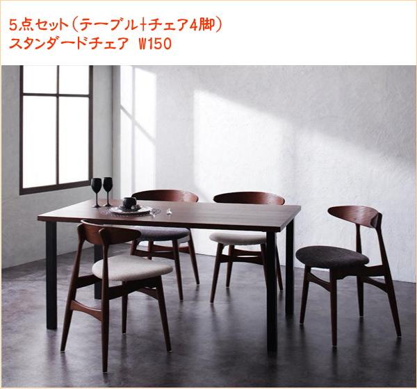 デザイナーズダイニングセット TOMS トムズ 5点セット(テーブル+チェア4脚) スタンダードチェア W150   「ダイニング5点セット 天然木 木目 ダイニングテーブル チェア いす」