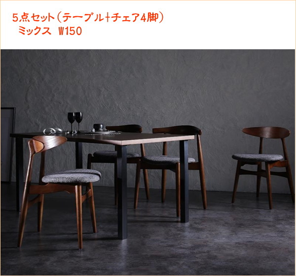 デザイナーズダイニングセット TOMS トムズ 5点セット(テーブル+チェア4脚) ミックス W150  「ダイニング5点セット 天然木 木目 ダイニングテーブル チェア いす」