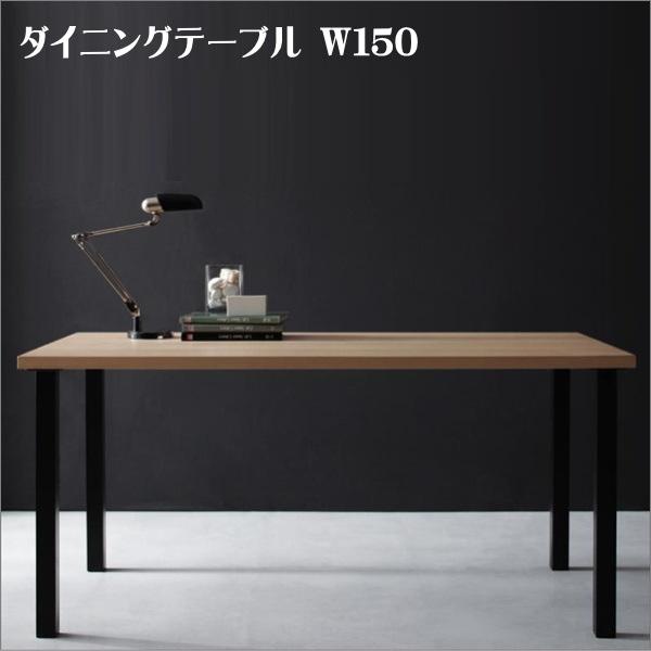 デザイナーズダイニングセット【JOSE】ジョゼ/テーブル(W150)    「天然木 ウォールナット ダイニングテーブル テーブル」