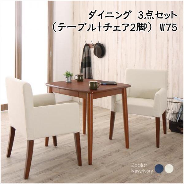 ダイニングにも デスクにもなる ダイニング MY SPICE マイスパイス 3点セット(テーブル+チェア2脚) W75   「家具 インテリア 天然木 木目 ダイニングテーブル3点セット チェア 」