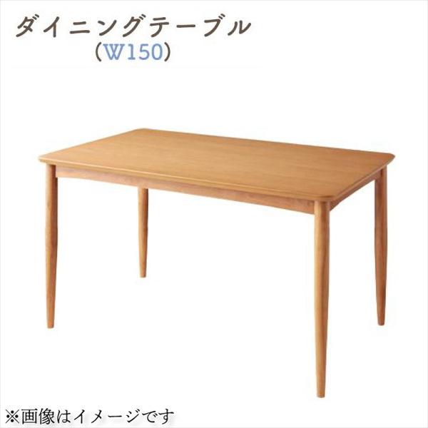 選べる8パターン 天然木 カバーリング ダイニング Queentet クインテッド ダイニングテーブル W150 「天然木 モダン デザイン ダイニングテーブル 木目 美しい 十家十色のおいしい食卓」