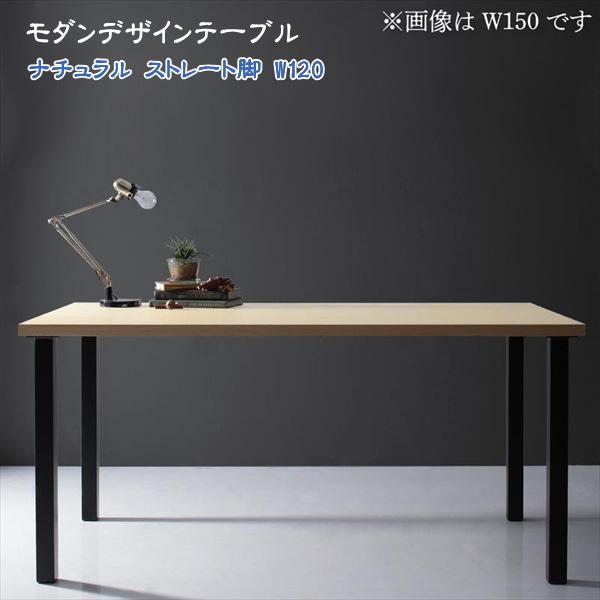 期間限定 天然木天板 スチール脚 モダンデザインテーブル Gently ジェントリー ナチュラル ストレート脚 W120   「家具 インテリア ダイニングテーブル 天板(NA):天然木化粧板(アッシュ) スチール脚 シンプル 」