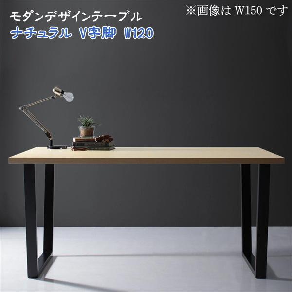 期間限定 天然木天板 スチール脚 モダンデザインテーブル Gently ジェントリー ナチュラル V字脚 W120   「家具 インテリア ダイニングテーブル 天板(NA):天然木化粧板(アッシュ) スチール脚 シンプル 」