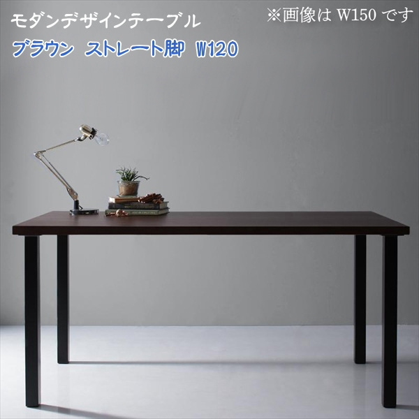 期間限定 天然木天板 スチール脚 モダンデザインテーブル Gently ジェントリー ブラウン ストレート脚 W120 「家具 インテリア ダイニングテーブル 天板(BR):天然木化粧板(ウォールナット) スチール脚 シンプル 」