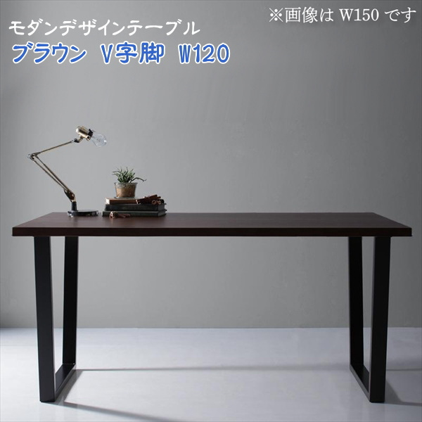 期間限定 天然木天板 スチール脚 モダンデザインテーブル Gently ジェントリー ブラウン V字脚 W120 「家具 インテリア ダイニングテーブル 天板(BR):天然木化粧板(ウォールナット) スチール脚 シンプル 」
