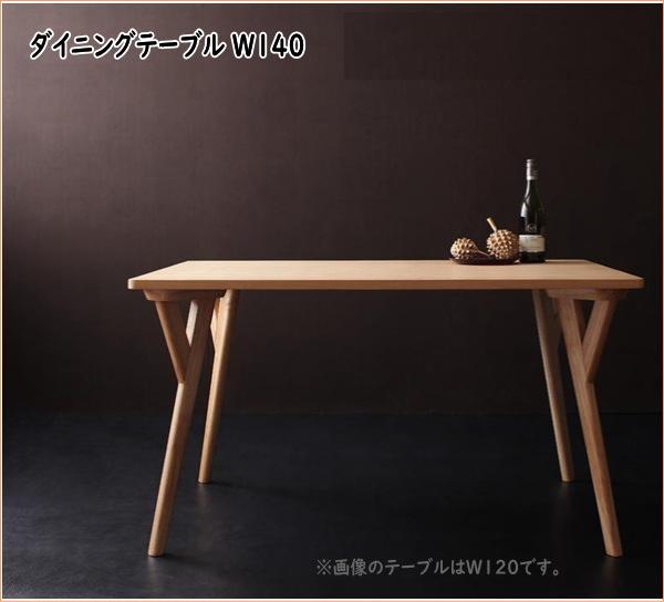 モダンデザインリビングダイニングセット ARX アークス ダイニングテーブル W140 テーブル単品