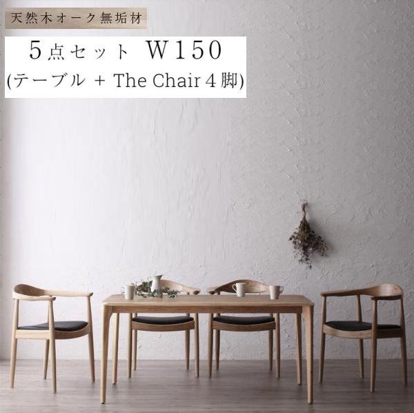天然木オーク無垢材 北欧デザイナーズ ダイニングセット C.K. シーケー 5点セット(テーブル+チェア4脚) W150  「天然木 モダン ダイニング5点セット ダイニングテーブル デザインチェア 木目 美しい チェア いす」