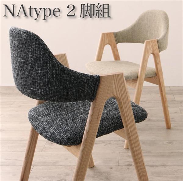 古木風×スチール脚ナチュラルモダンデザインダイニング FOLKIS フォーキス ダイニングチェア 2脚組 NA  「北欧家具 ダイニングチェア 唯一無二のデザインチェア 椅子 美しい 木製 ファブリック チャコールグレイ サンドベージュ NAタイプ 」