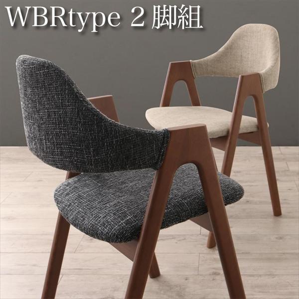 古木風×スチール脚ナチュラルモダンデザインダイニング FOLKIS フォーキス ダイニングチェア 2脚組 WBR  「北欧家具 ダイニングチェア 唯一無二のデザインチェア 椅子 美しい 木製 ファブリック チャコールグレイ サンドベージュ WBRタイプ 」