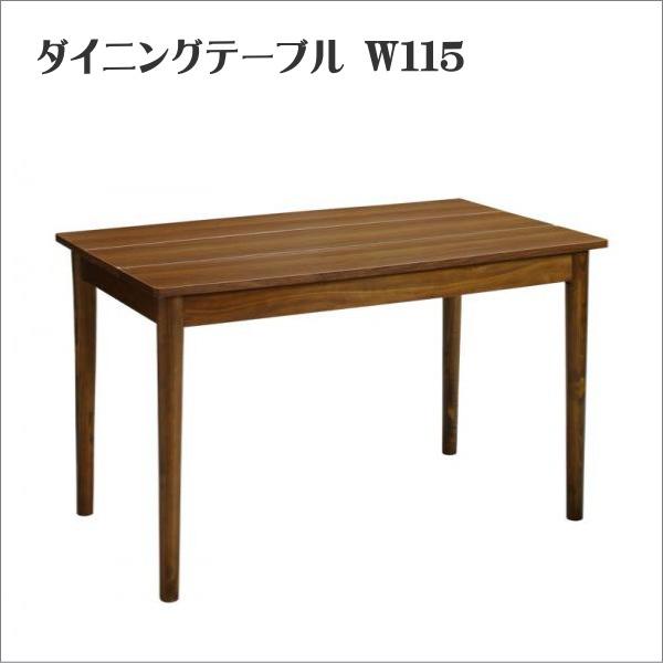期間限定 モダンデザインレザーソファ リビングダイニングセット ZLIVE ジライブ ダイニングテーブル W115 単品 北欧 木目 美しい天板 テーブル