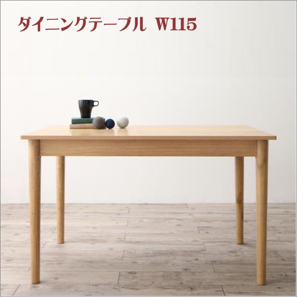 北欧デザインソファ リビングダイニングセット SLIVE スライブ ダイニングテーブル W115  単品 北欧 木目 美しい天板 テーブル