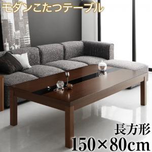 アーバンモダンデザインこたつテーブル GWILT グウィルト 5尺長方形(80×150cm)   美しい木目 ブラックガラス 薄型フラット 足元すっきり ローテーブル