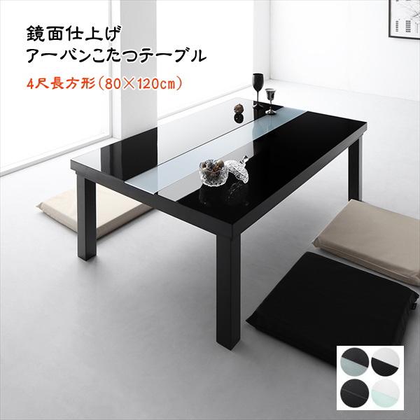 ワイドサイズ 鏡面仕上げ アーバンモダンデザインこたつテーブル VADIT-WIDE バディットワイド 4尺長方形(80×120cm)    「家具 おしゃれな こたつテーブル ワンランク上のUV塗装鏡面仕上げ 薄型フラット ローテーブル リビングテーブル 美しい木目 」