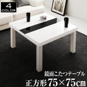 鏡面仕上げ アーバンモダンデザインこたつテーブル VADIT バディット 正方形(75×75cm)  美しい木目 UV塗装鏡面仕上げ 薄型フラット ムラなく暖かい ローテーブル