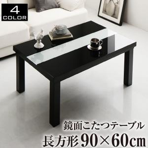 鏡面仕上げ アーバンモダンデザインこたつテーブル VADIT バディット 長方形(60×90cm)  美しい木目 UV塗装鏡面仕上げ 薄型フラット ムラなく暖かい ローテーブル