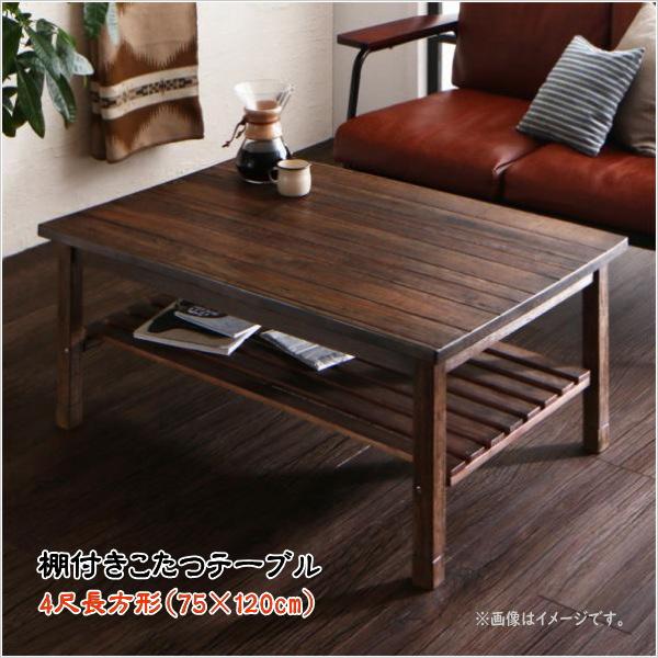 天然木の古木風ヴィンテージデザインこたつテーブル Vinbaum ヴィンバーム 4尺長方形(75×120cm)  「家具 アカシア天然木 棚付き おしゃれな こたつテーブル 薄型ヒーター ローテーブル リビングテーブル センターテーブル 美しい木目」