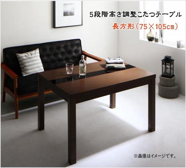 5段階で高さが変えられる アーバンモダンデザイン高さ調整こたつテーブル GREGO グレゴ 長方形(75×105cm)  家具 こたつテーブル 5段階 高さ調節 こたつヒーター搭載 ブラックガラス 木目 美しい