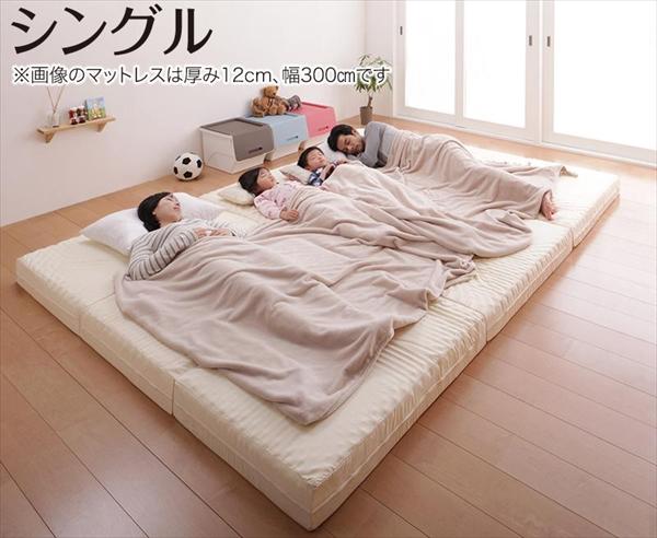 豊富な6サイズ展開 厚さが選べる 寝心地も満足なひろびろファミリーマットレス シングル 厚さ6cm  「省スペース ファミリーマットレス 1~5人用まで 最大300cm 収納 コンパクト」