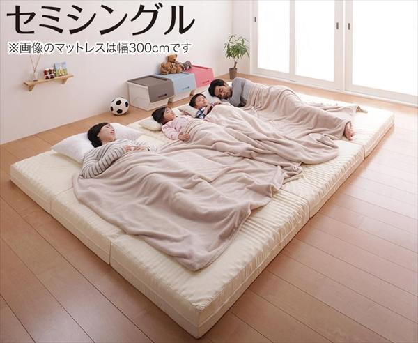 豊富な6サイズ展開 厚さが選べる 寝心地も満足なひろびろファミリーマットレス セミシングル 厚さ12cm  「省スペース ファミリーマットレス 1~5人用まで 最大300cm 収納 コンパクト」