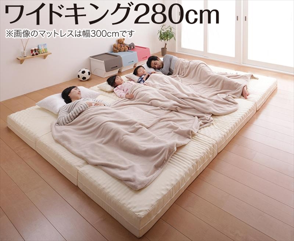 豊富な6サイズ展開 厚さが選べる 寝心地も満足なひろびろファミリーマットレス ワイドK280 厚さ12cm  「省スペース ファミリーマットレス 1~5人用まで 最大300cm 収納 コンパクト」