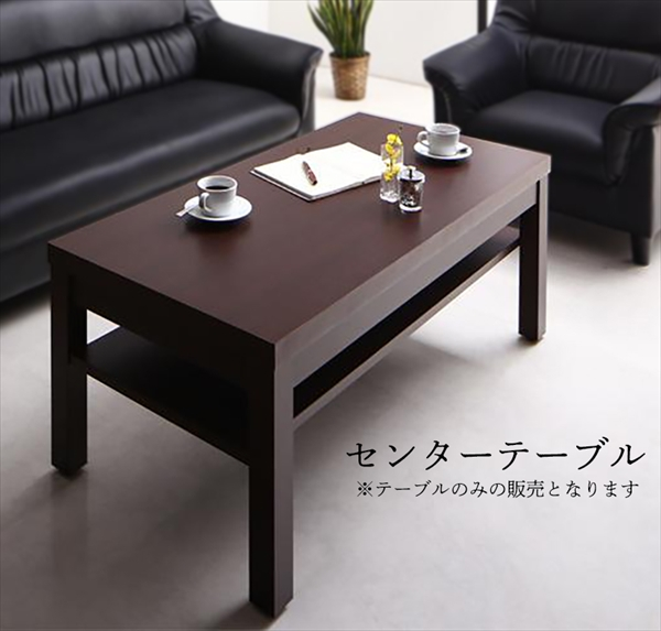 期間限定 条件や目的に応じて選べる 重厚デザイン応接ソファセット Office Road オフィスロード センタ―テーブル W110  「家具 インテリア リビング 北欧 テーブル 木目」