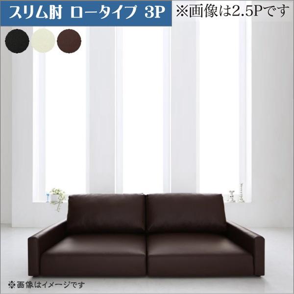 フロアソファ Lex レックス ソファ スリム肘 ロータイプ 3P   「家具 ソファ フロアソファー 高級ソファ 合皮素材 ゆったり 座り心地 3人掛け 搬入ラクラク デザインソファ」